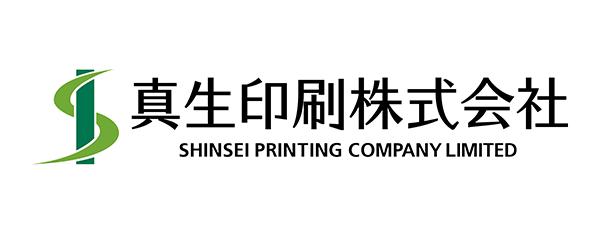 真生印刷株式会社