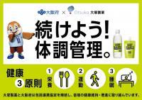 健康管理啓発ポスター