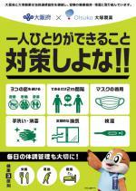 新生活様式啓発ポスター
