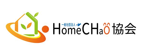 一般社団法人HomeCHaO協会
