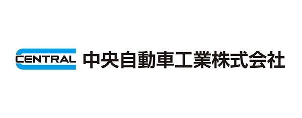 株式会社中央自動車工業