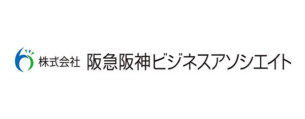 株式会社阪急阪神ビジネスアソシエイト