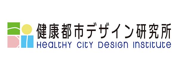 株式会社健康都市デザイン研究所