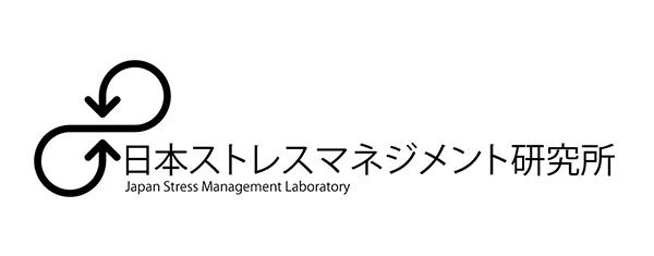 一般社団法人日本ストレスマネジメント研究所