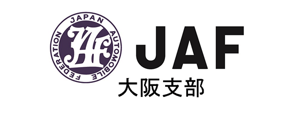一般社団法人日本自動車連盟関西本部 大阪支部