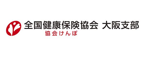 全国健康保険協会 大阪支部