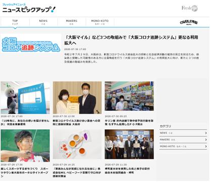 ※画像は特設サイトのイメージです。