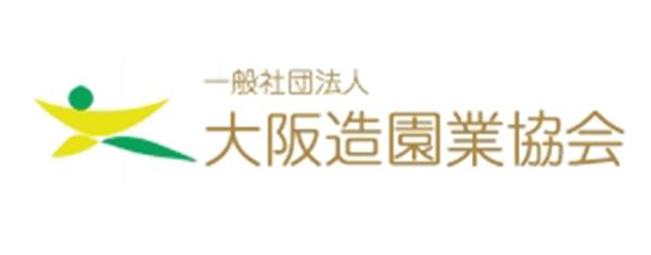 一般社団法人 大阪造園業協会
