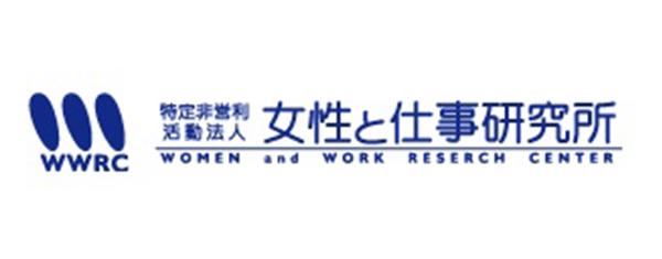 特定非営利活動法人 女性と仕事研究所