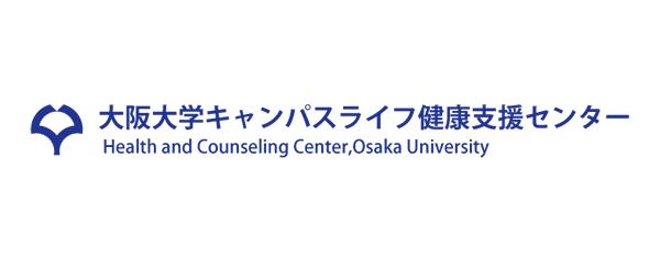 国立大学法人大阪大学キャンパスライフ健康支援センター