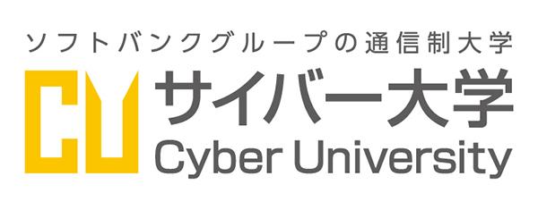 サイバー大学