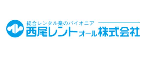 西尾レントオール株式会社