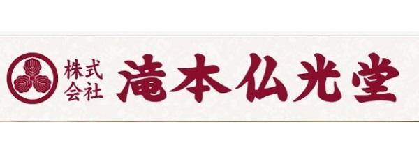 株式会社滝本仏光堂