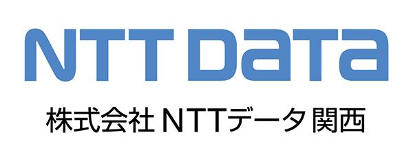 株式会社エヌ・ティ・ティ・データ関西