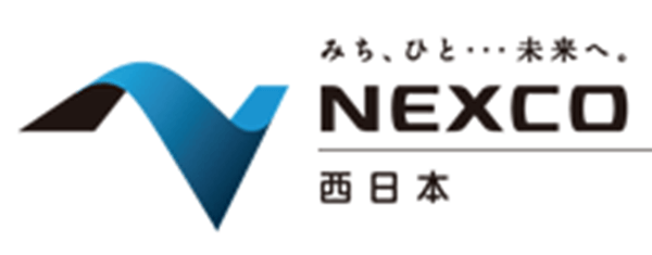 NEXCO西日本(西日本高速道路株式会社)