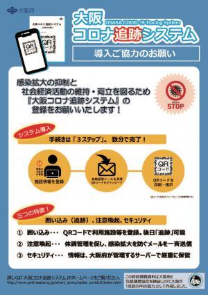 大阪コロナ追跡システム周知啓発用チラシ(事業者用)