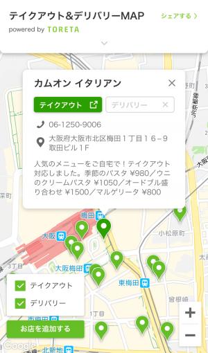 「テイクアウト&デリバリーMAP」イメージ図