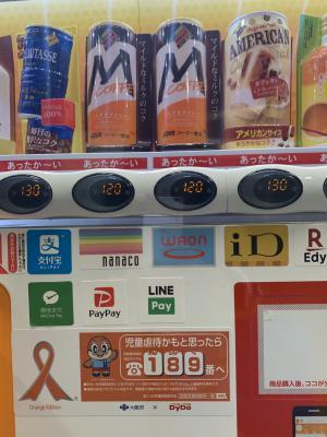 自動販売機に児童相談所虐待対応ダイヤル「189(いちはやく)」の啓発ステッカーを貼付いただいています