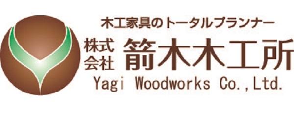 株式会社箭木木工所