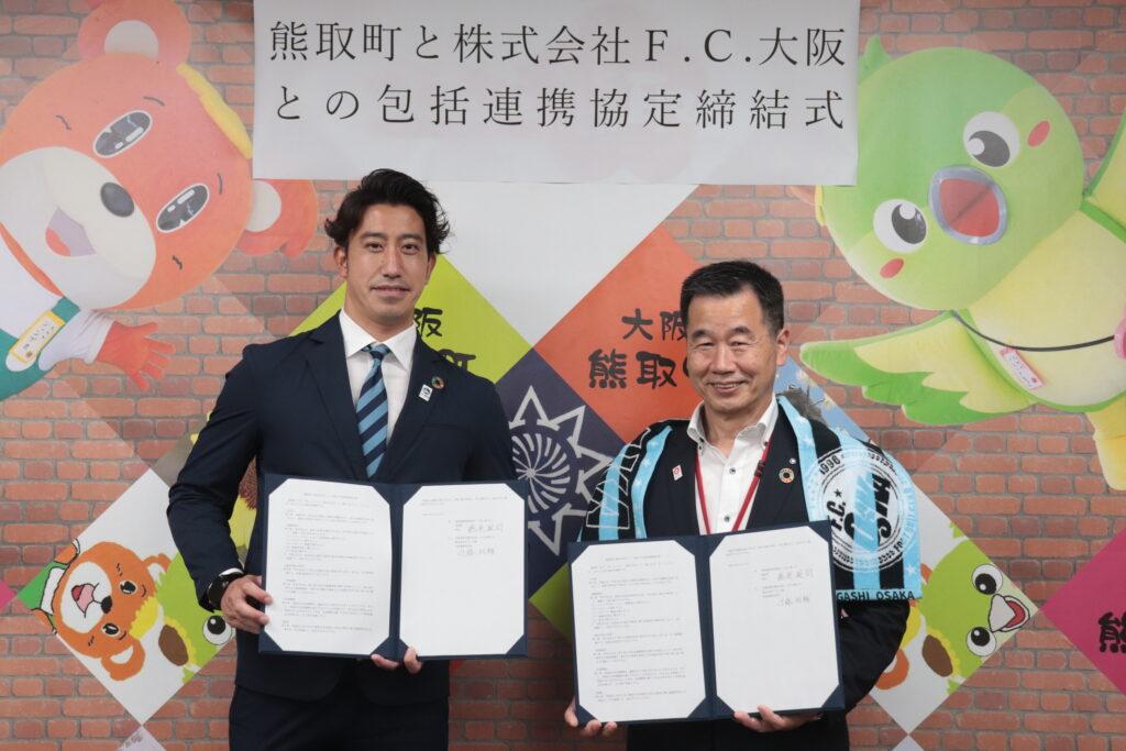 包括連携協定締結式にて:左から、F.C.大阪 近藤 祐輔 社長、熊取町 藤原 敏司 町長