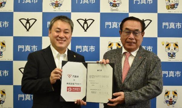 左から、門真市 宮本 一孝 市長、株式会社アカカベ 皆川 友夫 代表取締役会長