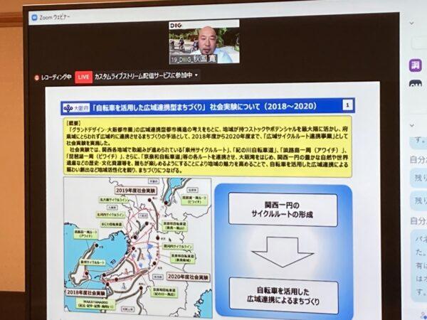 全17社の企業とそれぞれの技術・サービス等を活用した公民連携の取り組みについてオンライン形式でディスカッションを行う(場所:東大阪市役所)
