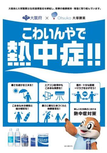 (大阪府×大塚製薬株式会社)