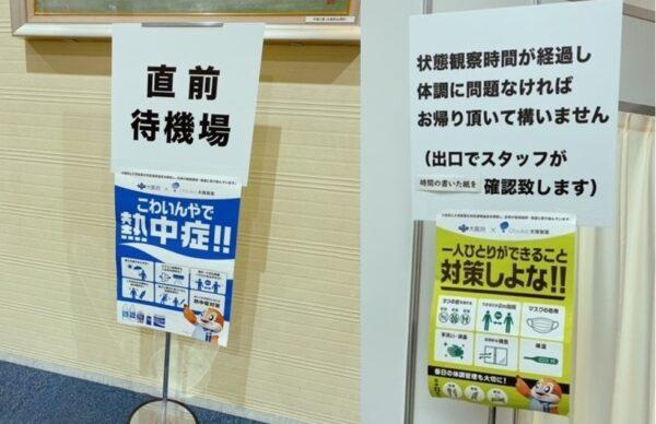 大塚製薬×大阪府コラボポスター