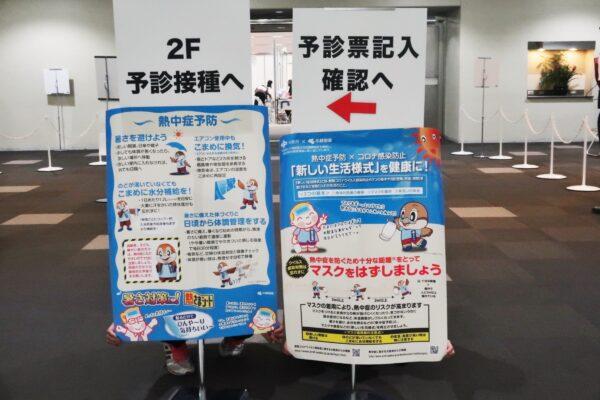 小林製薬×大阪府コラボポスター